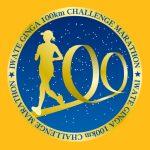 いわて銀河100kmマラソン