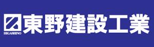 東野建設工業株式会社