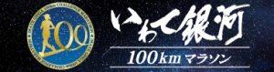いわて銀河100kmマラソン公式ホームページ