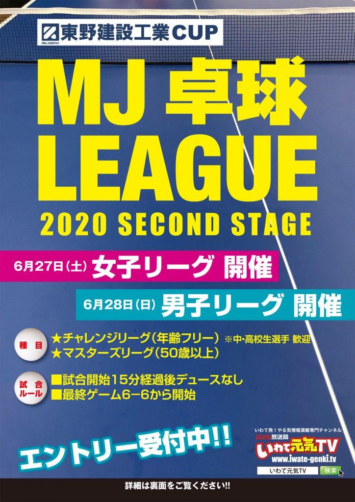 MJ卓球リーグセカンドステージ