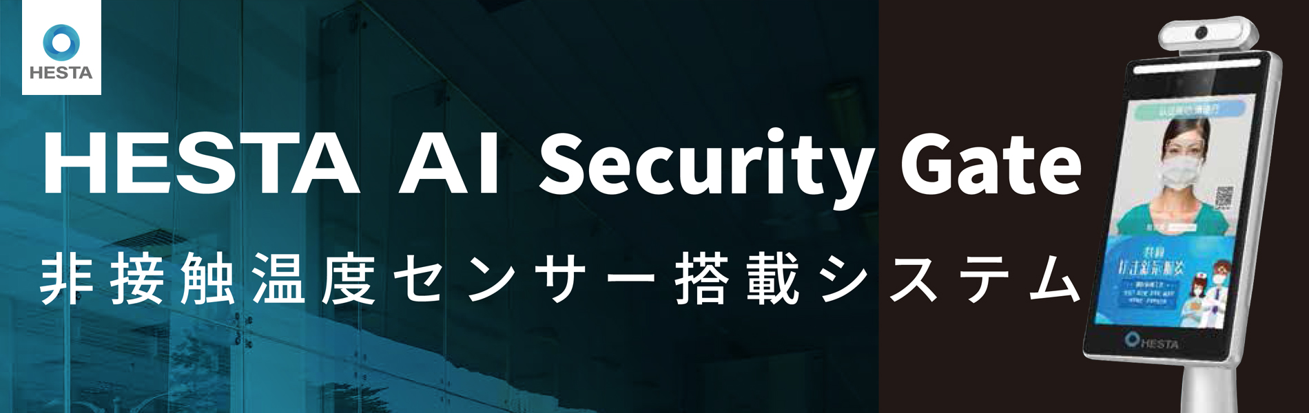 HESTA AI Security Gage