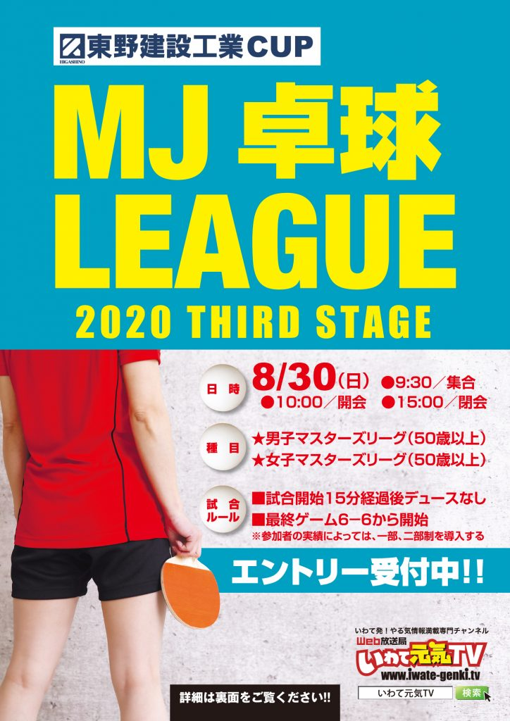 MJ卓球リーグサードステージ